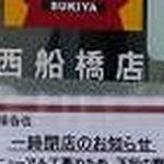 すき家 人手不足で新装開店できない|社会ニュース:nikkansports