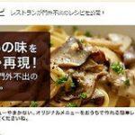 大戸屋「チキンかあさん煮」を自宅で食べたいなら クックパッドに公式「あのお店のレシピ」 – ITmedia