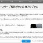 Apple、一部のiPhone 5でスリープボタン無償交換へ|ITmedia ニュース