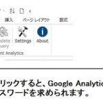 【図解】グーグルアナリティクスのエクセルクライアントを入れてみた(比較的初心者向) – 鈴木です。
