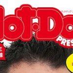 「Hot-Dog PRESS」が10年ぶりにスマホで復活 「40オヤジの現実に向き合える本音マガジン」に – ITmedia ニュース