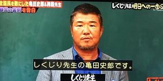 史郎 やく みつる 亀田