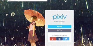 『pixiv』という聖域で、代表・永田寛哲氏が仕掛けた人事と混乱(訂正とお詫びあり)|(山本一郎)