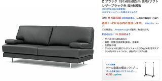 大塚家具、Amazonで家具などを販売開始。新たな顧客層の開拓へ : IT速報