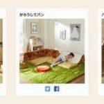 ベルメゾン通販サイトの家具への『ひと言』が秀逸すぎてが「じわる」「大喜利の天才」と話題に – ねとらぼ