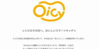 クックパッド、調理機器とレシピをつなぐスマートキッチンサービス「OiCy」公開 | TechCrunch