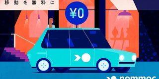日本初、0円タクシー「nommoc」が誕生。若手実業家が新会社 : IT速報
