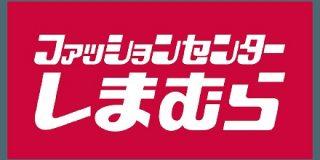 しまむら、台湾でEC事業に参入 自社サイトも:日本経済新聞