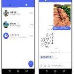 携帯3社の新SMSサービス「+メッセージ」が提供開始。打倒LINEなるか… : IT速報
