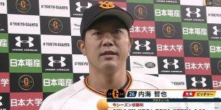 巨人・内海、306日ぶり白星で14年連続勝利! : 日刊やきう速報
