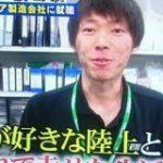アニメが好きすぎてコトブキヤに就職し陸上部を作ってしまった元箱根駅伝選手 #アウトデラックス – Togetter