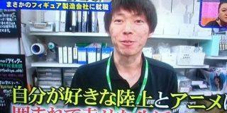 アニメが好きすぎてコトブキヤに就職し陸上部を作ってしまった元箱根駅伝選手 #アウトデラックス - Togetter