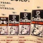 ポッカコーヒーの顔缶は1987年に、ビスコ坊やは82年に大切な何かを失っている→デザインの変化に時代の流れを感じる – Togetter