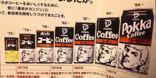 ポッカコーヒーの顔缶は1987年に、ビスコ坊やは82年に大切な何かを失っている→デザインの変化に時代の流れを感じる - Togetter