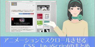 CSSだけでも実装できる!ページ内アンカーやページ上部にアニメーションでスクロールさせるCSS・JavaScriptのまとめ | コリス