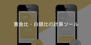 デザインに役立つ!黄金比や白銀比の比率を計算してくれる5つのツール : creive