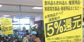 「消費税還元セール」政府が解禁を検討 来年の増税時:朝日新聞デジタル