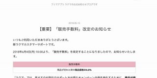 フリマアプリ「ラクマ」、販売手数料0円を終了。6月から「3.5%」に - Engadget