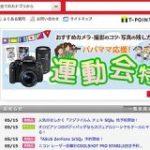 ツタヤのCCC、カメラのキタムラを買収 : IT速報