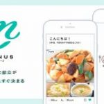 DMM、健康的な献立レシピを提案するアプリ「MENUS(メニューズ)」を公開 – CNET