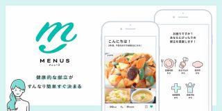 DMM、健康的な献立レシピを提案するアプリ「MENUS(メニューズ)」を公開 - CNET