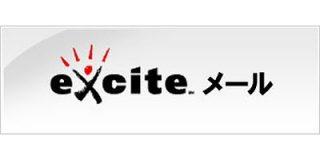 【重要】「エキサイトメールサービス」終了のお知らせ : エキサイトメール・オフィシャルブログ