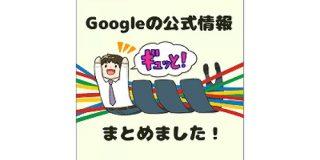 グーグル公式SEO情報リソース9種まとめ【SEO記事10本まとめ】 | Web担当者Forum