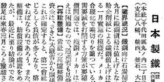 日本製鉄、69年ぶりに復活へ(「鐵」ではなく「鉄」で) : 市況かぶ全力2階建