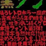 グロ字でネットを染めろ!ついに公開されたJIS第2水準漢字対応のホラー腐肉系日本語フリーフォント -暗黒ゾン字 | コリス