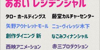 ロゴ丸フォントがかわいい!ロゴにも本文にもぴったり、丸めで縦長の日本語フリーフォント -コーポレート・ロゴ丸 | コリス