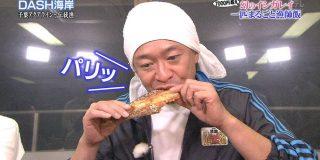 城島リーダー大奮闘! 激レア生物のイシガレイを漁に出てクレーンを操作して捕獲し薄造りにして肝醤油で堪能 #鉄腕DASH - Togetter