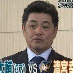 オールスターで松坂を見たいと言われた工藤監督の反応 : なんJ(まとめては)いかんのか?