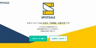 独自コインを通じて資金とファンを獲得、「SPOTSALE」や「BASE」が新たな取り組み   TechCrunch