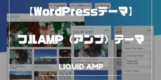 フル/レスポンシブAMP(アンプ)のWordPressテーマはどう? |  Ocadweb