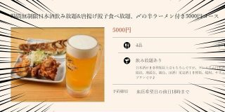 【意味不明】ラーメン屋に入ったら日本酒50種類が飲み放題だった / さらに餃子&から揚げが食べ放題で全男子歓喜!東京・神保町「蟻塚」 | ロケットニュース24