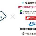 駐車場シェアを超えたモビリティプラットフォーム目指す「akippa」、住商らから8.1億円を調達 | TechCrunch