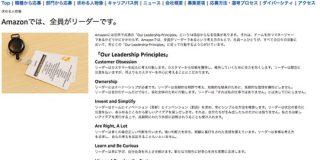 アマゾン日本法人、技術職ら1千人を新規採用すると発表。目黒で働きたいやつチャンスだぞ : IT速報