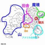 神奈川県民による「よくわかる神奈川県」! – Togetter