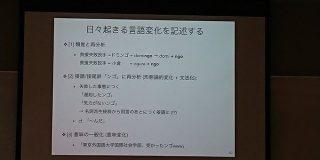 東京外国語大学、ついに授業で「ンゴ」を言語学的に分析してしまう - Togetter