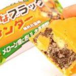 北海道産のメロンを使用した「メロ~ンなブラックサンダー」を一足早く食べてみた – GIGAZINE