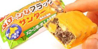 北海道産のメロンを使用した「メロ~ンなブラックサンダー」を一足早く食べてみた - GIGAZINE