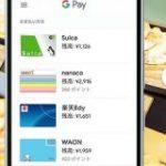 Google Payが「Suica」と「WAON」に対応。よくやくApplePayと同じ土俵に : IT速報