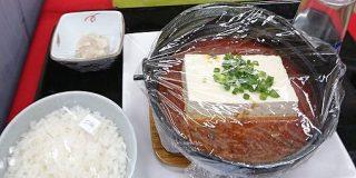 麻婆豆腐の大胆で斬新な盛り付けが話題に「麻婆と豆腐だ」「マーボー奴って感じだ」 - Togetter