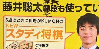 【悲報】藤井聡太7段の昇進が速すぎて、現場が混乱する :キニ速