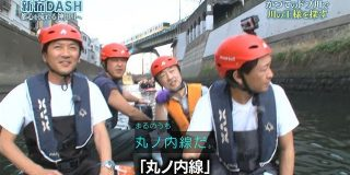 「川からTOKIOが流れてきたよ!」リーダーと太一くんがゴムボートで都心の神田川を調査 #鉄腕DASH - Togetter