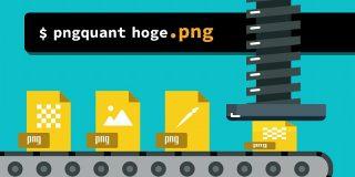 コマンドでpng画像を圧縮! pngquantの便利な使い方 | 株式会社LIG