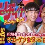 ツエーゲン金沢が6・23ロアッソ熊本戦でバブル期テーマのイベント「バブリーナイト」開催 歌手・早見優さんの来場も決定 : ドメサカブログ