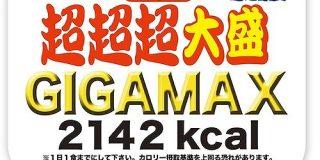 ペヤングから2142kcalの超超超大盛GIGAMAXが爆誕:キニ速