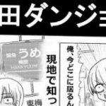「梅田駅は5つあるだと」「俺、今どこに居るんだ」梅田地下街のダンジョン感を描いたマンガがわかりすぎる – ねとらぼ