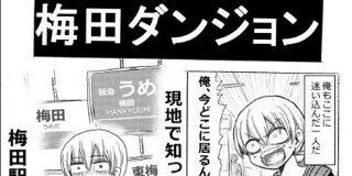 「梅田駅は5つあるだと」「俺、今どこに居るんだ」梅田地下街のダンジョン感を描いたマンガがわかりすぎる - ねとらぼ